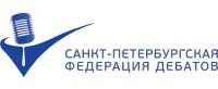 Санкт-Петербургская федерация дебатов