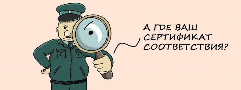 Минимизация последствий «левой» сертификации